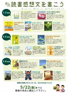 読書感想文ポスター2005
