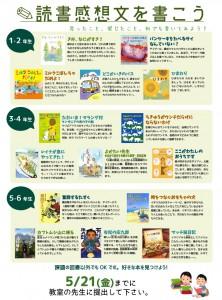 読書感想文ポスター2105