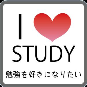 勉強を好きになりたい