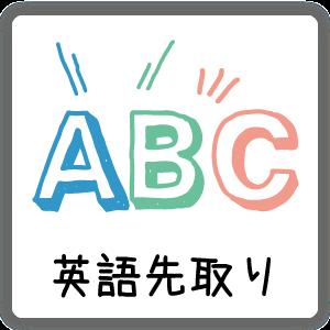 小学生のための英語先取り授業