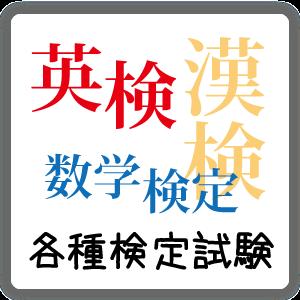 英検・数学検定、漢検、各種検定試験