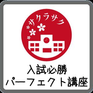 入試必勝パーフェクト講座