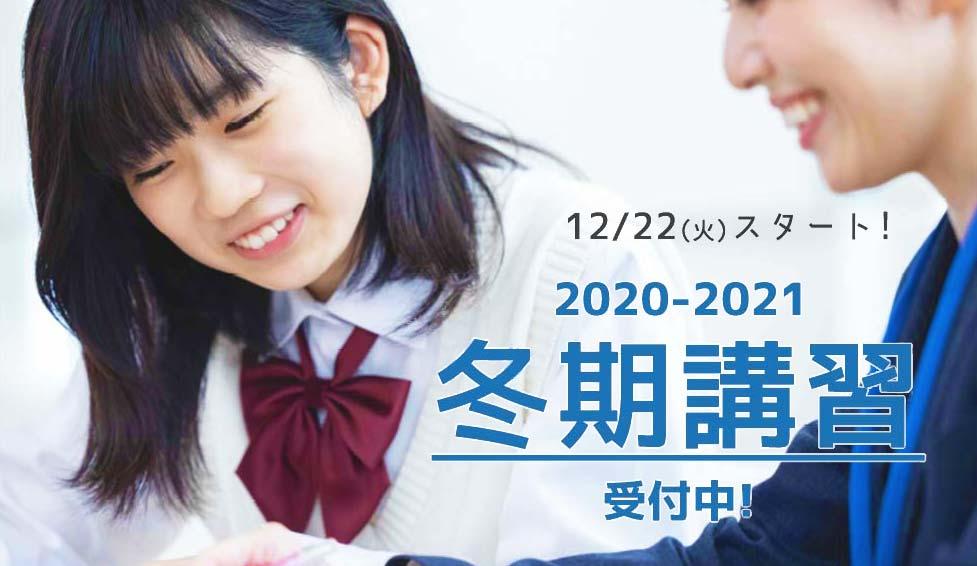 冬期講習2020