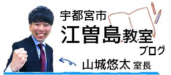 宇都宮市江曽島教室ブログ