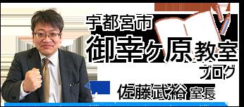 宇都宮市御幸ヶ原教室ブログ