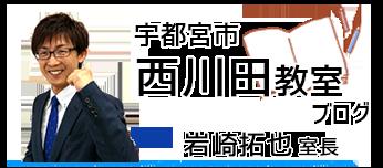 宇都宮市西川田教室ブログ