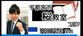 宇都宮市桜教室ブログ