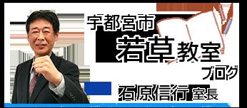 宇都宮市若草教室ブログ