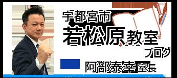 宇都宮市若松原教室ブログ
