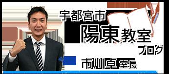 宇都宮市陽東教室ブログ