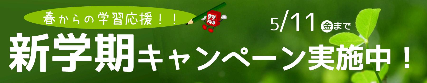 harugaku18