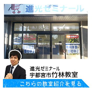 kyoushitsu_take