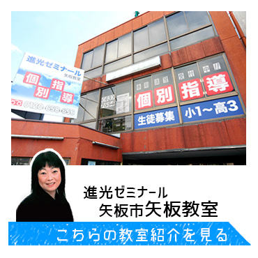 kyoushitsu_yaita