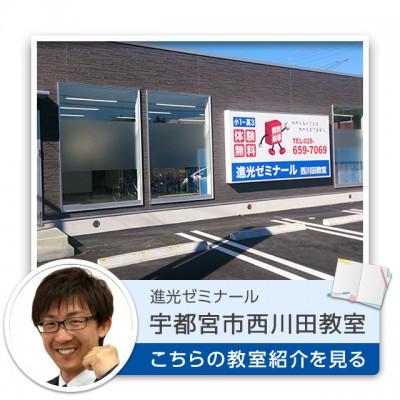 宇都宮市西川田の個別学習塾