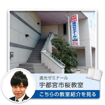 宇都宮市桜の個別学習塾