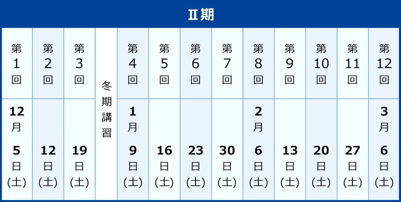 入試特訓日程2