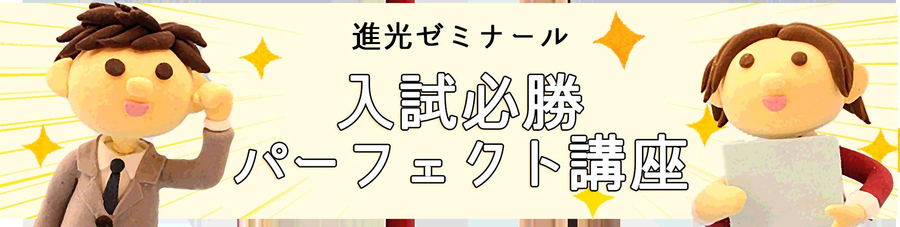 栃木県の高校入試を徹底対策!入試必勝パーフェクトコース